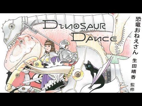 画像: 生田晴香の恐竜わっしょい!恐竜の曲「ダイナソーDANCE」 youtu.be