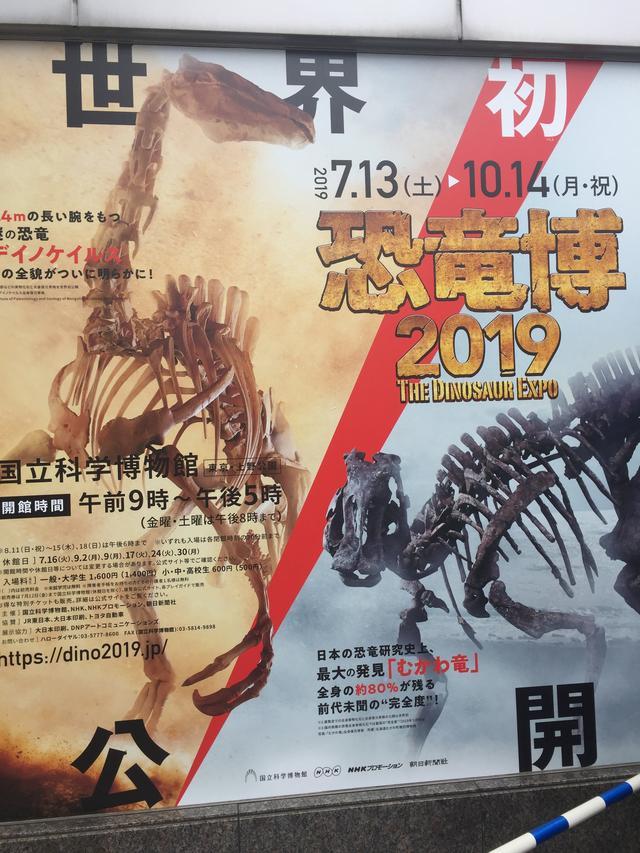 画像: 恐竜博2019 THE DINOSAUR EXPO 2019行ってきました!