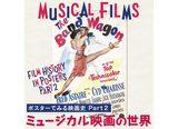 画像: 展覧会情報:ポスターでみる映画史 Part 2ミュージカル映画の世界 フィルムセンター