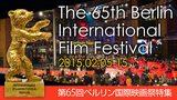 画像: 第65回ベルリン国際映画祭特集