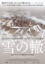 画像: 第67回カンヌ最高賞受賞作「Winter Sleep」がやっと日本公開決定!