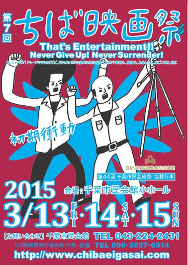 画像: 渡辺大知の監督デビュー作や二宮健 特集上映も新鋭監督の14作品を上映する『ちば映画祭』開催