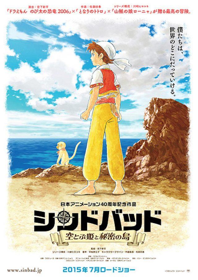 画像: 創業40周年を記念した日本アニメーションの劇場アニメ「シンドバッド」特報映像