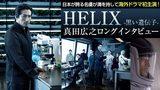 画像: インタビュー:真田広之ロングインタビュー。日本が誇る名優が満を持して海外ドラマ初主演!「HELIX -黒い遺伝子-」