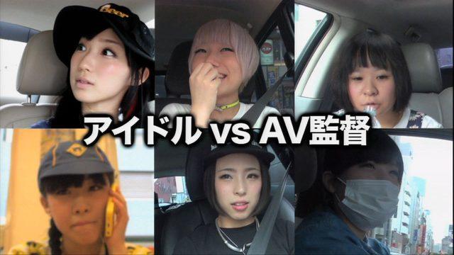画像1: 「アイドルvsAV監督」悪ノリはどこまで通用!? カンパニー松尾の『劇場版BiSキャノンボール2014』がスゴいわけ。