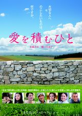 画像2: 佐藤浩市と樋口可南子が大人が感動できる人生の映画に挑戦。『愛を積むひと』6月公開!
