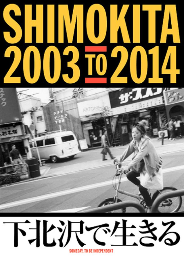 画像: 下北沢の10年間の変遷と再開発問題を捉えたドキュメンタリー映画『下北沢で生きる』