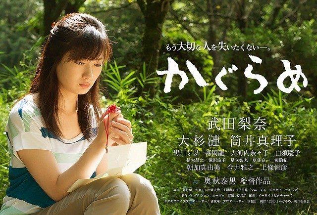 画像: 武田梨奈主演作『かぐらめ』に大杉漣、黒川芽以ら豪華俳優がずらり。