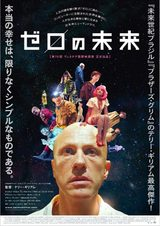 画像: テリー・ギリアム監督の最新映画『ゼロの未来』の日本版予告編映像が公開 !