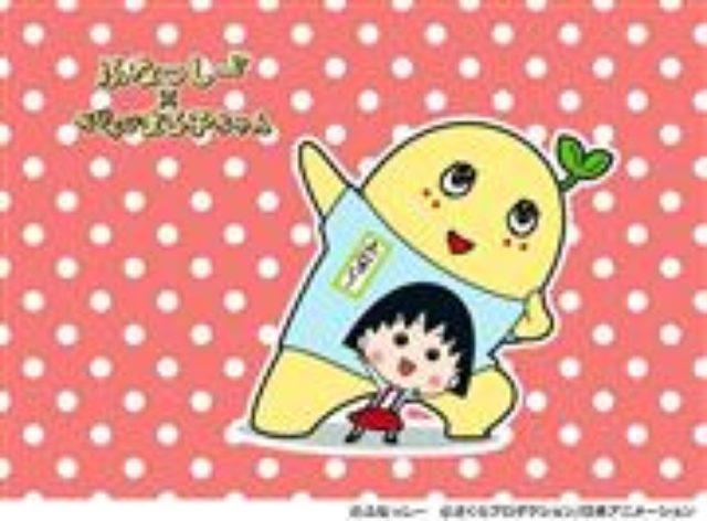 画像: アニメ「ちびまる子ちゃん」放送25周年を記念 ふなっしー&まる子、期間限定コラボ