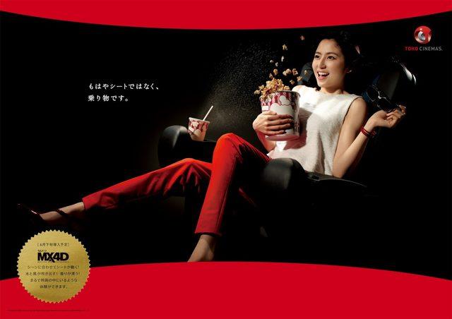 画像: やはり、デートは映画が基本です!ますます、映画館が面白くなる!新宿・六本木に4D映画館が誕生!!!