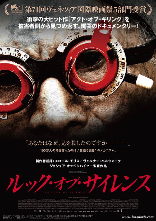 画像: 衝撃の『アクト・オブ・キリング』から一年。オッペンハイマー監督の新作が公開へ---。