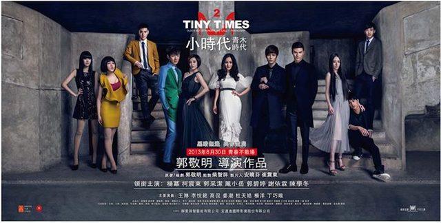 画像2: あの中国版セックス・アンド・ザ・シティ映画「小時代」Tiny Timesが火をつける---高級ブランド消費も過熱!?