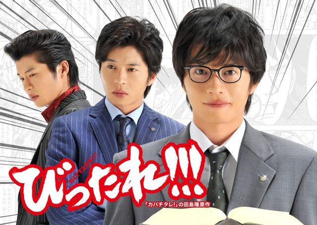 画像: 最終話を待たずして映画化決定! 田中圭主演のテレビドラマ「びったれ!!!」