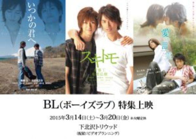 画像: 斎藤工さん出演作など、BLがテーマの3作品を下北沢で1週間限定で上映!