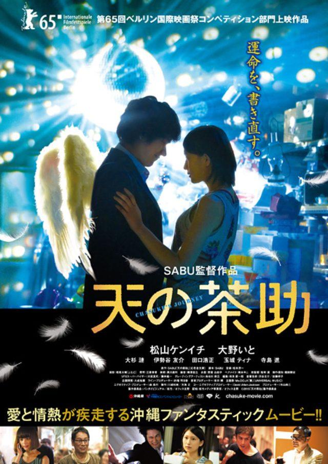 画像: 松山ケンイチが天界から---SABU監督の新作『天の茶助』予告編公開