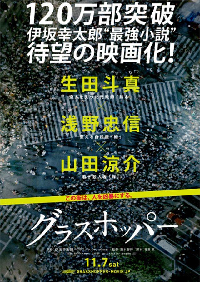 画像: 伊坂幸太郎の「殺し屋」が原作。生田斗真の主演『グラスホッパー』公開日決定!