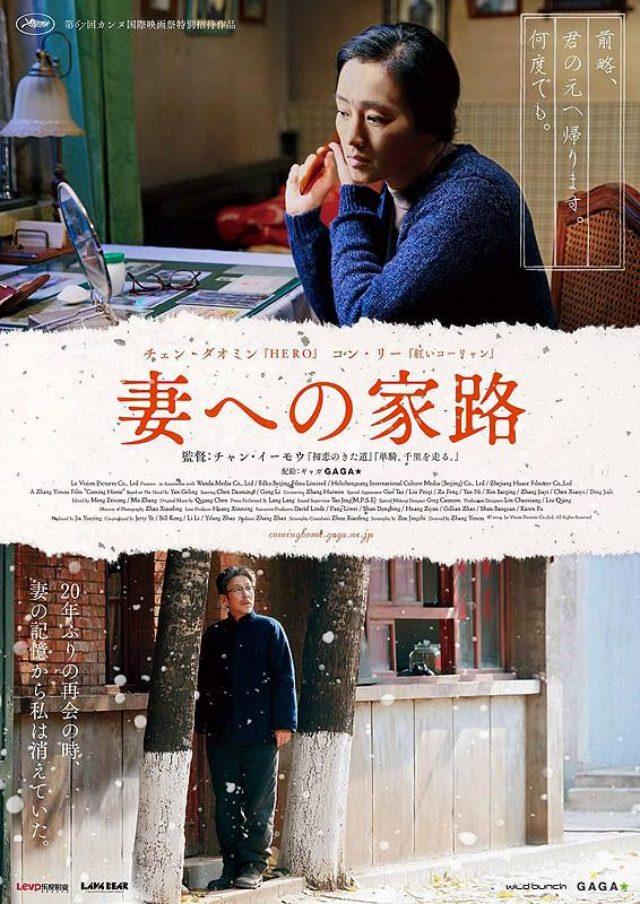 画像: シネフィル映画短評始まります。第一回チャン・イーモウ監督『妻の家路』。