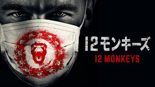 画像: カルト的人気を誇るテリー・ギリアム監督の同名SF映画の、テレビドラマ版「12モンキーズ」3月6日に日本上陸!