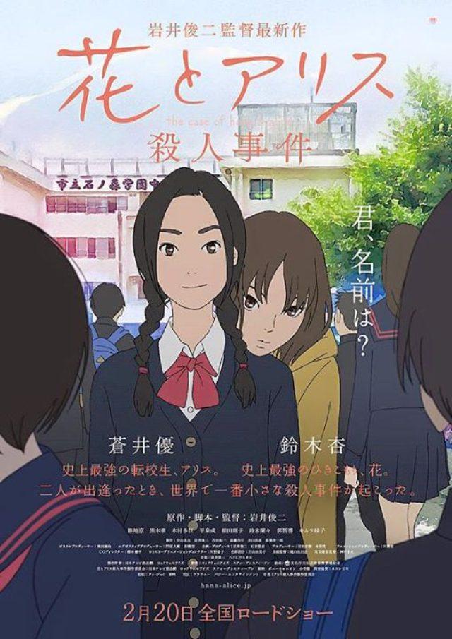 画像: シネフィル映画短評 第3回岩井俊二『花とアリス殺人事件』