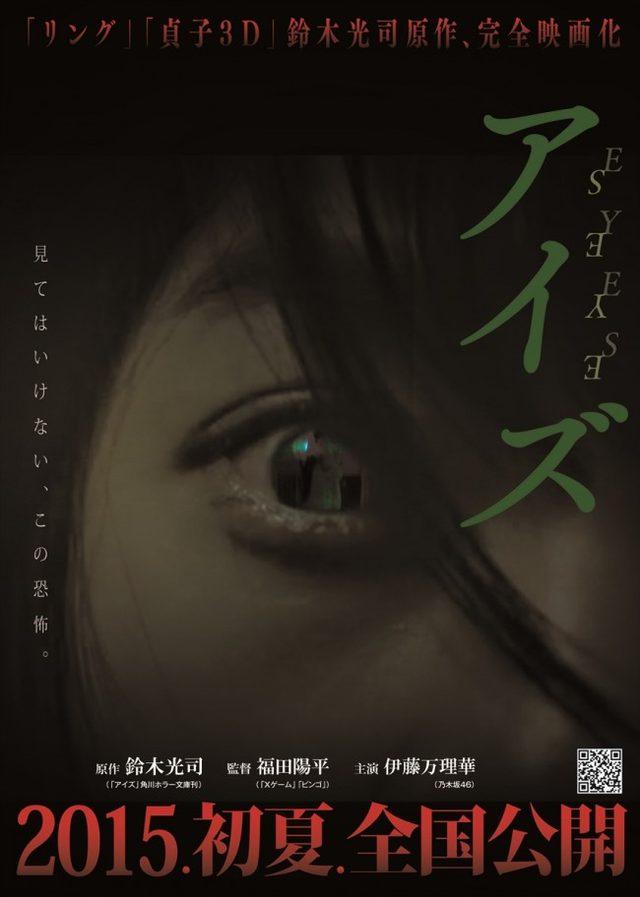 画像2: 乃木坂46・伊藤万理華、『リング』鈴木光司の新作ホラー映画『アイズ』主演に!