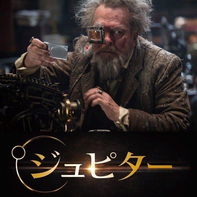 画像: 『未来世紀ブラジル』テリー・ギリアム監督が『ジュピター』にゲスト出演していた
