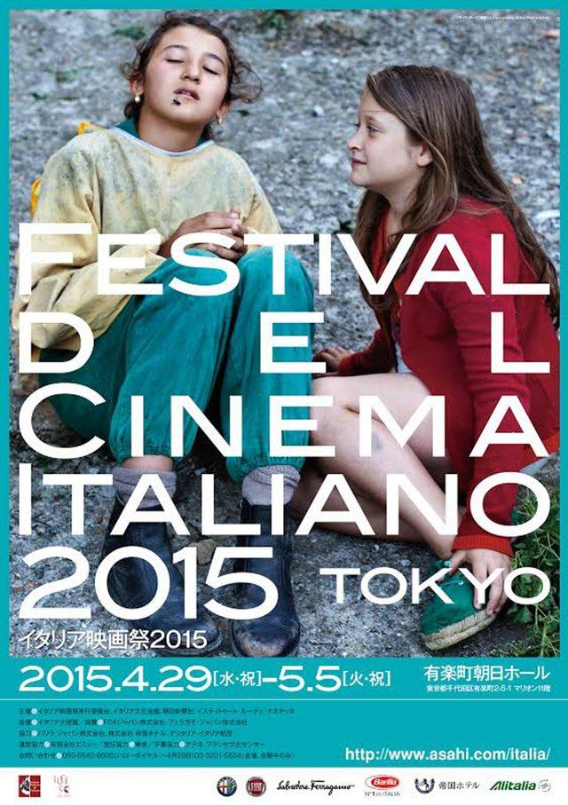 画像: 今年も「イタリア映画祭2015」です!カンヌ受賞作とともに、菊地凛子主演、よしもとばなな脚本協力の新作映画も上映 。