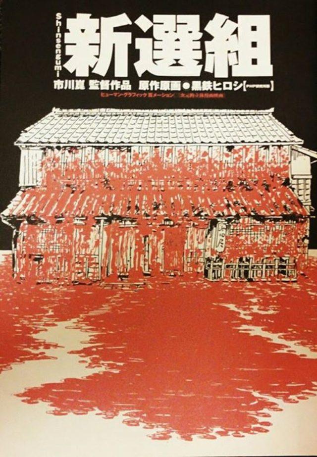 画像2: シネフィル新連載:ミュージアム・プランナーの映画そぞろ歩き 01 誰がなんと言おうと、市川崑の映画が好きだ。