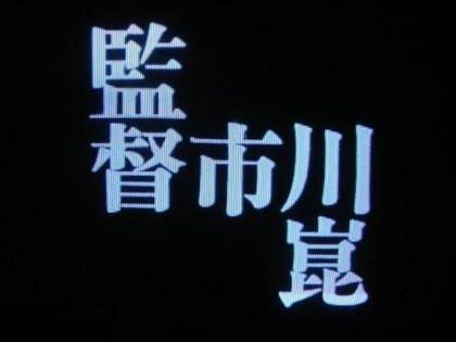 画像1: シネフィル新連載:ミュージアム・プランナーの映画そぞろ歩き 01 誰がなんと言おうと、市川崑の映画が好きだ。