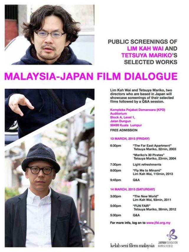 画像: シネフィル新連載:林 家威監督「シネマ・ドリフターの映画旅日記」05「生まれてから初めて、東マレーシアの土地に足を踏み入れた」