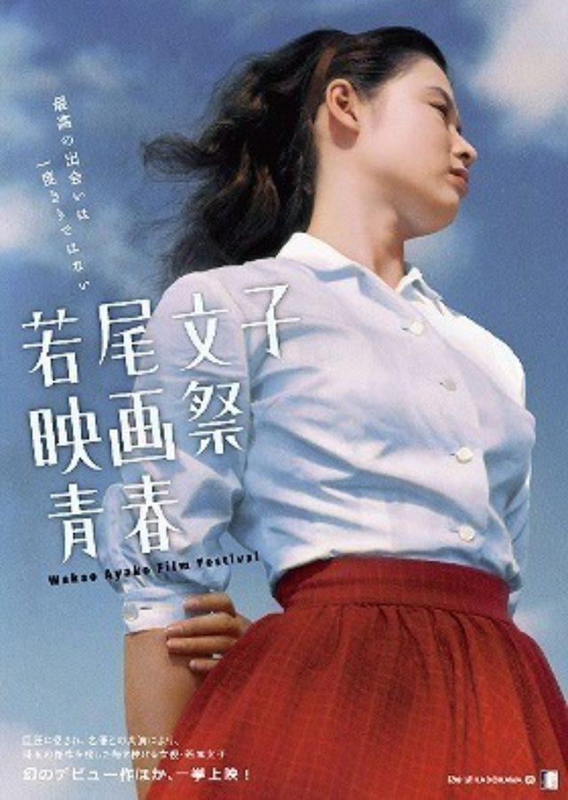 画像: 若尾文子作品60本を一挙上映!「若尾文子映画祭 青春」開催!!!