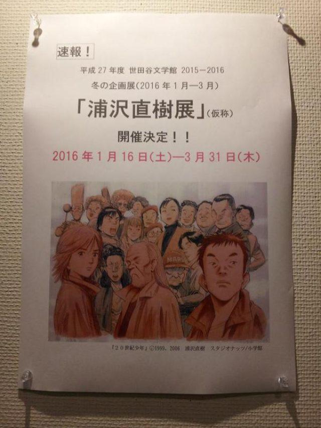 画像: 速報!浦沢直樹の大規模な展覧会が世田谷文学館で開催が決定!
