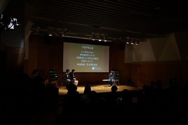 画像: 会場では映画監督とのトークセッションも開催 写真は石井裕也監督とのトーク