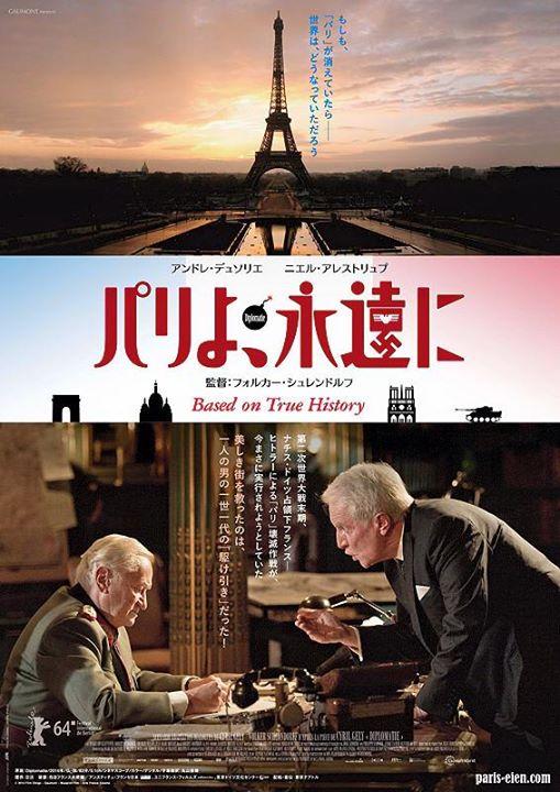 画像1: 映画『パリよ、永遠に(原題: Diplomatie)』。