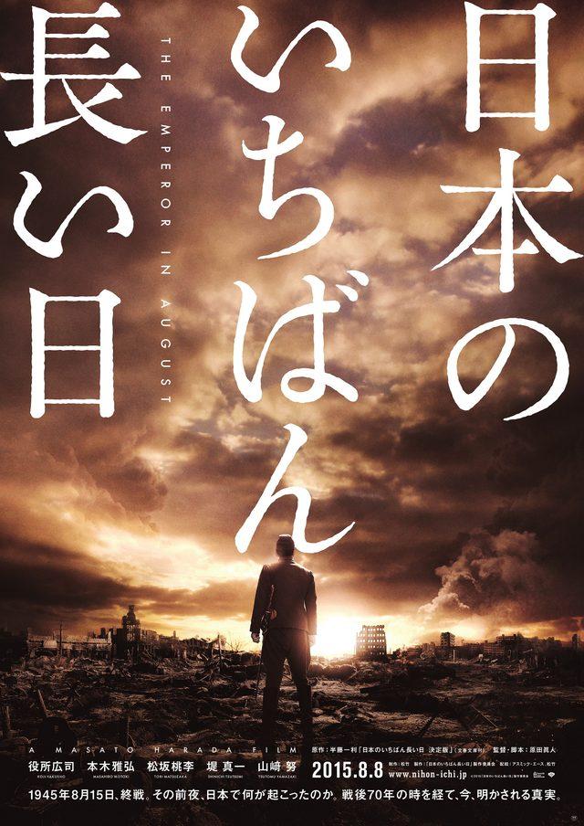 画像2: 今年の、注目作品のひとつ、原田眞人監督の『日本の一番長い日』のメインビジュアル・ポスタービジュアルが解禁された。