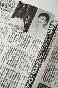 画像: 「女性セブン」4月16日号(小学館)