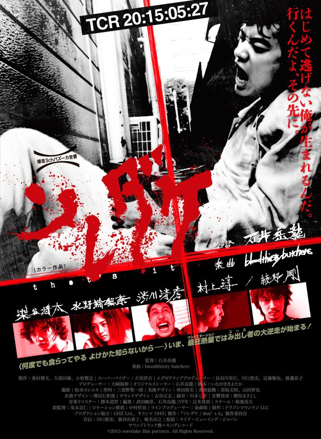 """画像: 『狂い咲きサンダーロード』(1980年)、『爆裂都市 BURST CITY』(1982年)などで世界を震撼させた""""邦画界の革命児""""石井岳龍監督が、遂にロック映画の舞台に帰って来た。"""