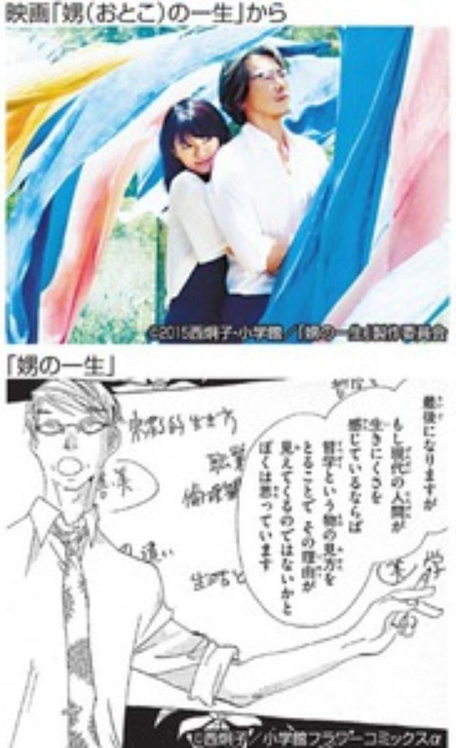 画像: 榮倉奈々と豊川悦司主演の映画「娚(おとこ)の一生」(公開中)の一シーン。30代のヒロインと、50代独身の大学教授の大人の恋愛を描く。多くの女性ファンをとりこにした。