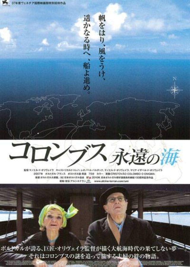 画像2: RIP。 近二十年在日本院线发行的Manoel de Oliveira的电影海报。