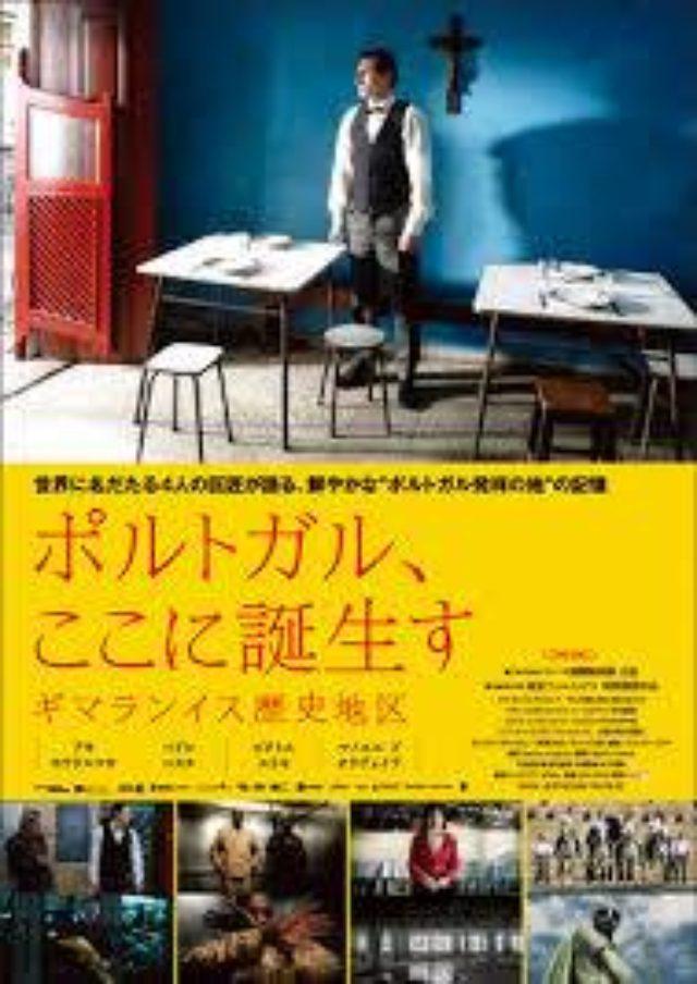 画像8: RIP。 近二十年在日本院线发行的Manoel de Oliveira的电影海报。