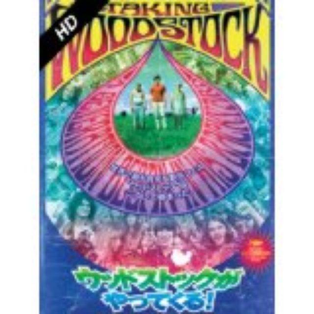 画像: こんな記事を書いてきたシリーズ  「ウッドストックがやってくる」