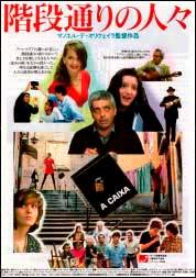 画像6: RIP。 近二十年在日本院线发行的Manoel de Oliveira的电影海报。