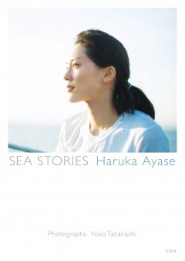 画像: 綾瀬はるかの最新写真集「SEA STORIES Haruka Ayase」