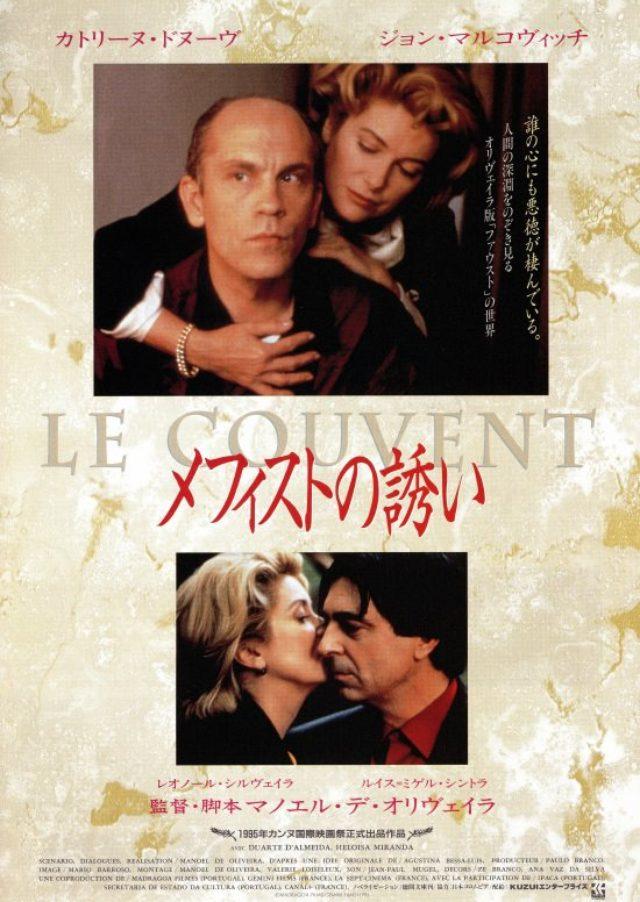 画像4: RIP。 近二十年在日本院线发行的Manoel de Oliveira的电影海报。