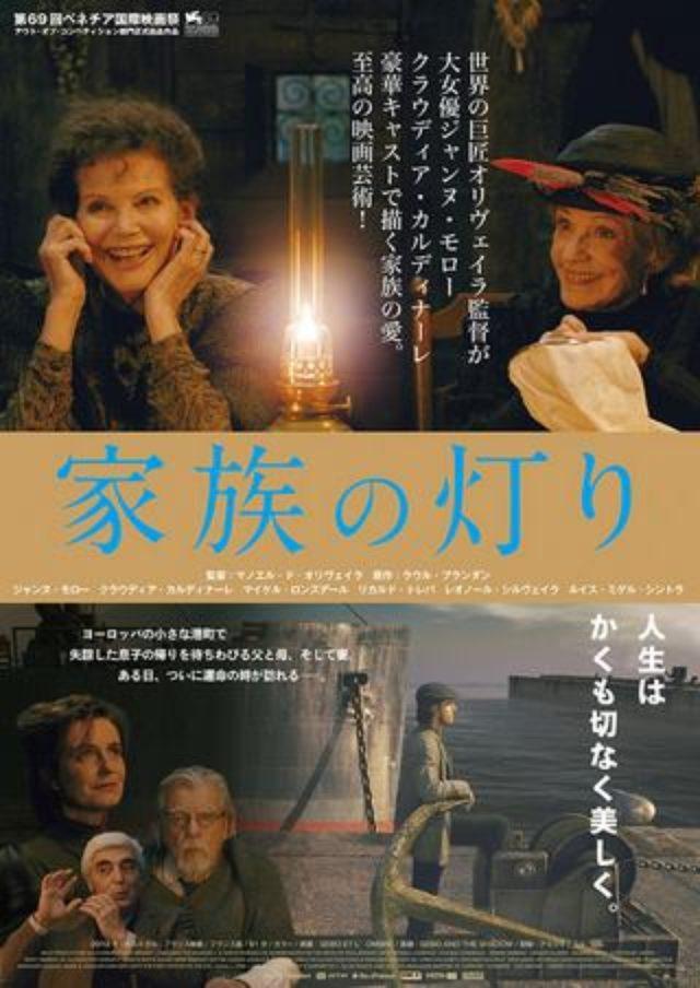 画像1: RIP。 近二十年在日本院线发行的Manoel de Oliveira的电影海报。