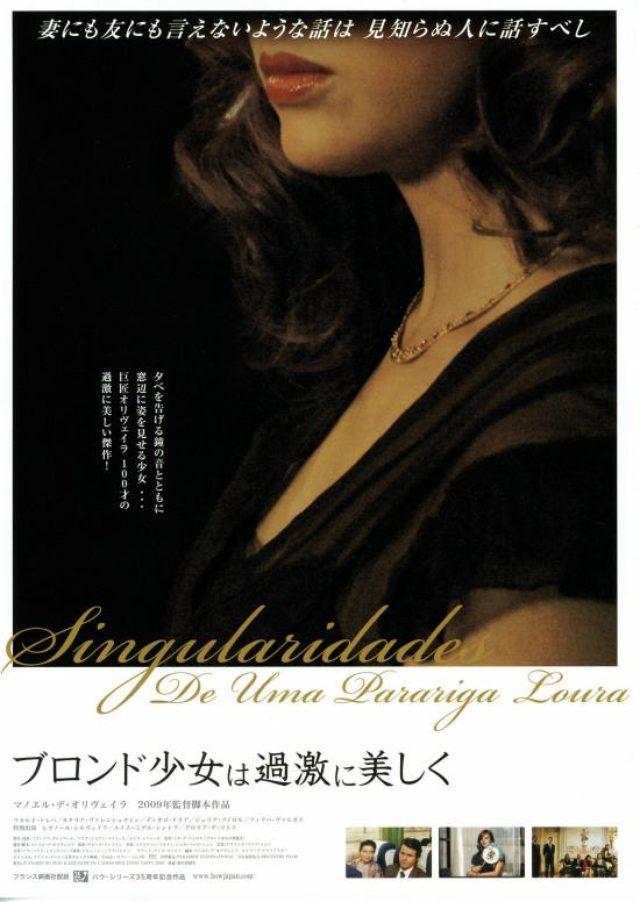 画像9: RIP。 近二十年在日本院线发行的Manoel de Oliveira的电影海报。