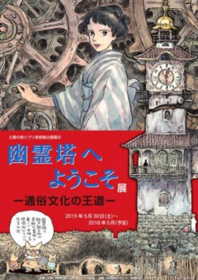 画像: 幽霊塔へようこそ展 ー通俗文化の王道ー」ポスタービジュアル - (c)Nibariki (c)Museo d'Arte Ghibli