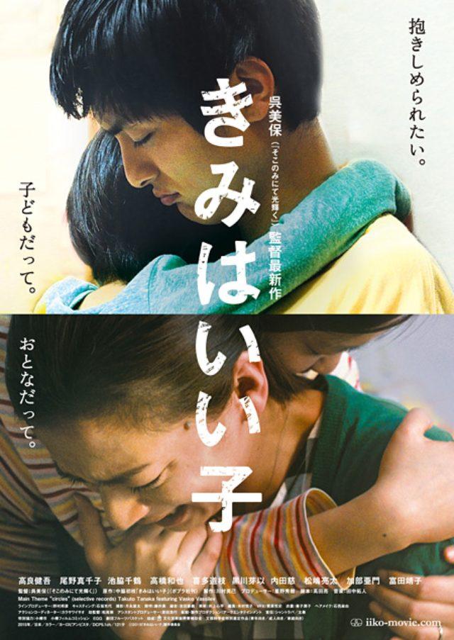 画像1: 『そこのみにて光輝く』の呉美保監督の新作は、高良健吾&尾野真千子の『きみはいい子』。本日、ポスタービジュアル&特報公開!