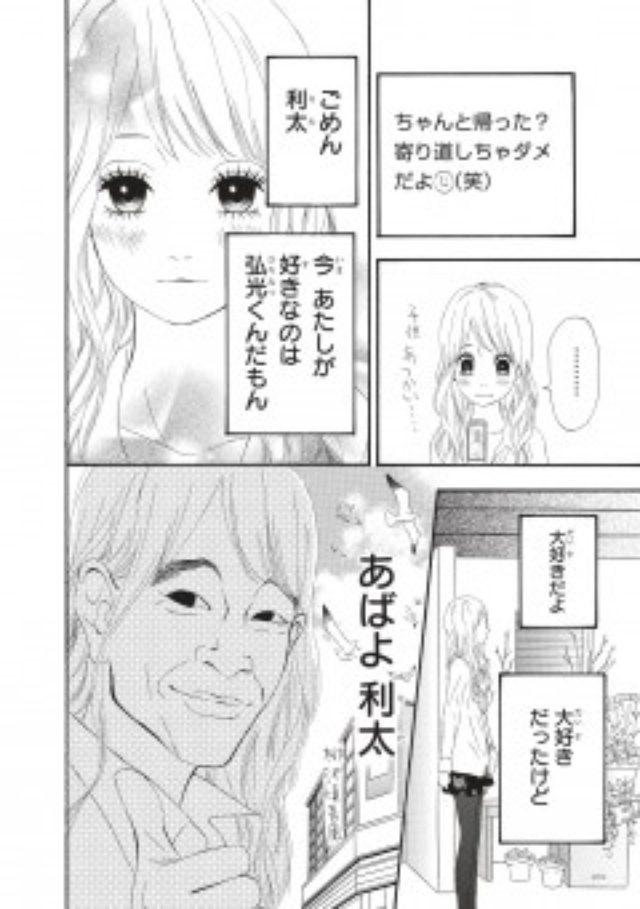 画像: 原作で登場したシーン - (C) 2015 映画「ヒロイン失格」製作委員会 (C) 幸田もも子/集英社