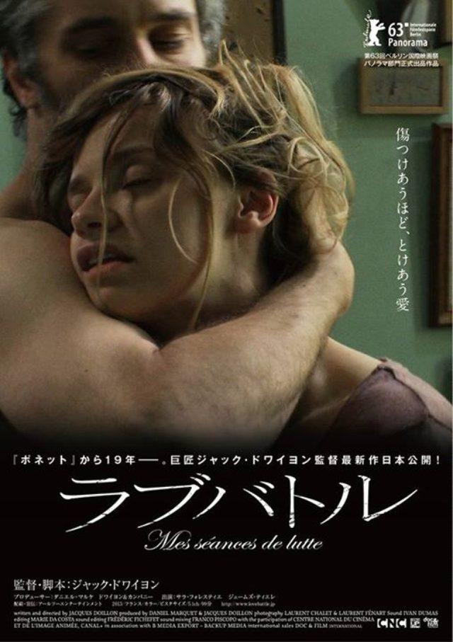 画像: ジャック・ドワイヨン監督、『ポネット』から17年ぶりの日本公開作となる衝撃の、愛の問題作『ラブバトル』公開!